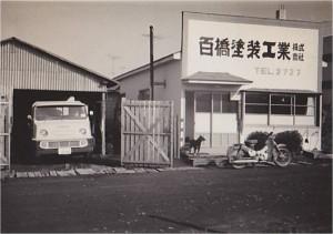 昭和 39 年 出張社屋の建築