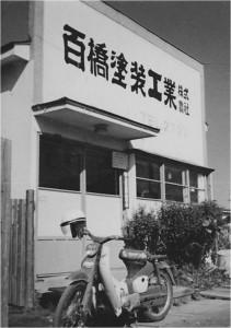 昭和 40 年 会社設立