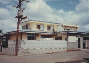 昭和 45 年 社屋建て替え